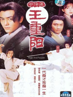 Vương Trùng Dương 1992