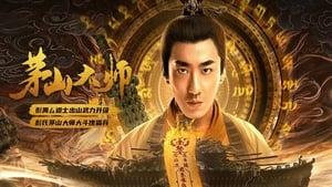 Phim Mao Sơn Đại Sư /  Master Of Maoshan