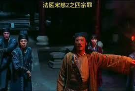 Phim Pháp Y Tống Từ 2: Tứ Tông Tội / Work In Vain Song Ci